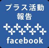 プラス活動報告 facebook