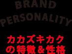 BRAND PERSONALITY カカズキカクの特徴&性格
